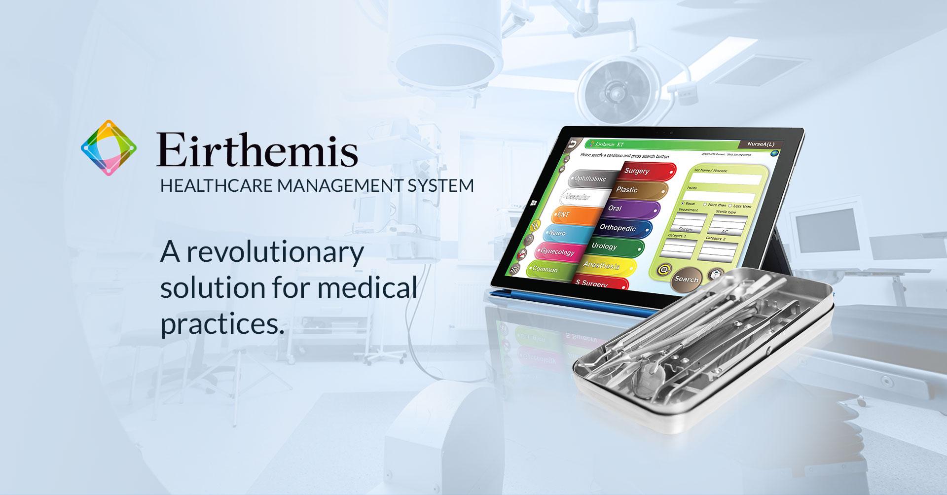 医療業務向け作業支援システム