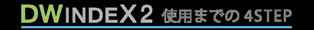 start_4step_jp_re1